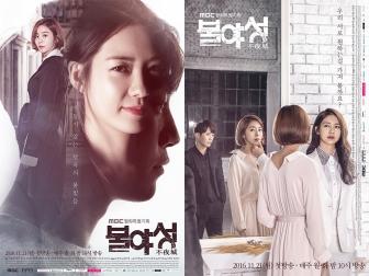 night-flight-korean-drama-2016-1